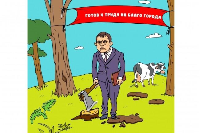 Карикатура 43 - kwork.ru