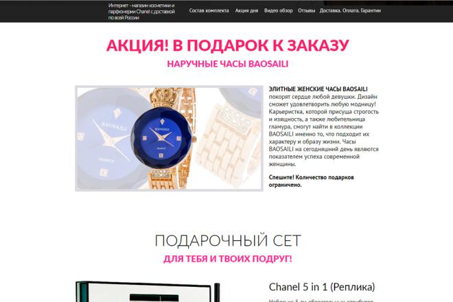 Скопирую Landing Page, Одностраничный сайт 100 - kwork.ru