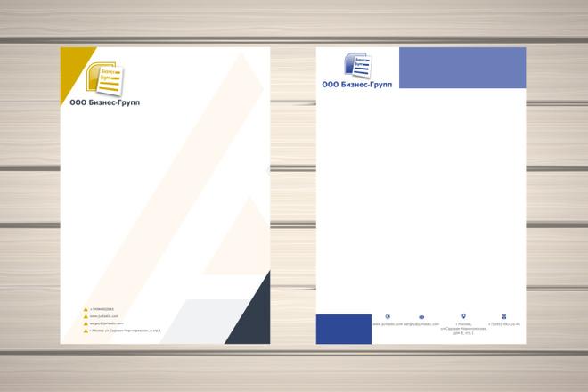 Красивый фирменный бланк организации 2 - kwork.ru