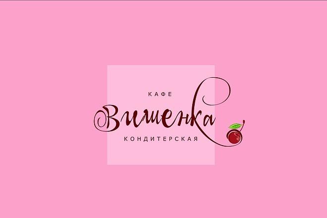 Создам элегантный шрифтовой логотип 28 - kwork.ru