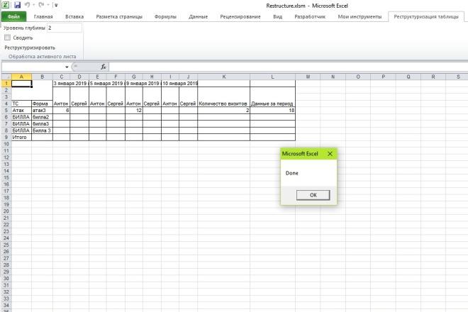 VBA Макросы MS Office 53 - kwork.ru