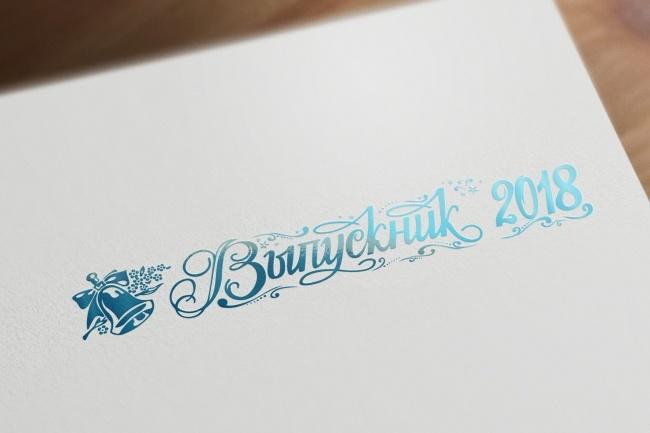 Сделаю отрисовку в вектор 30 - kwork.ru