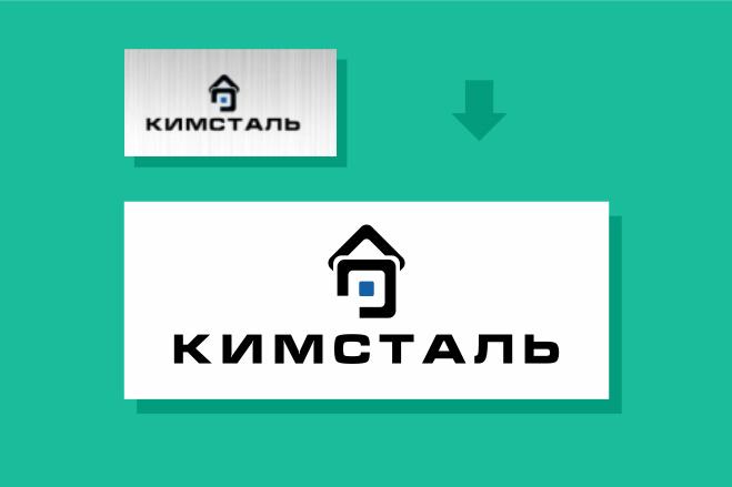 Качественный лого по вашему рисунку. Ваш логотип в векторе 97 - kwork.ru