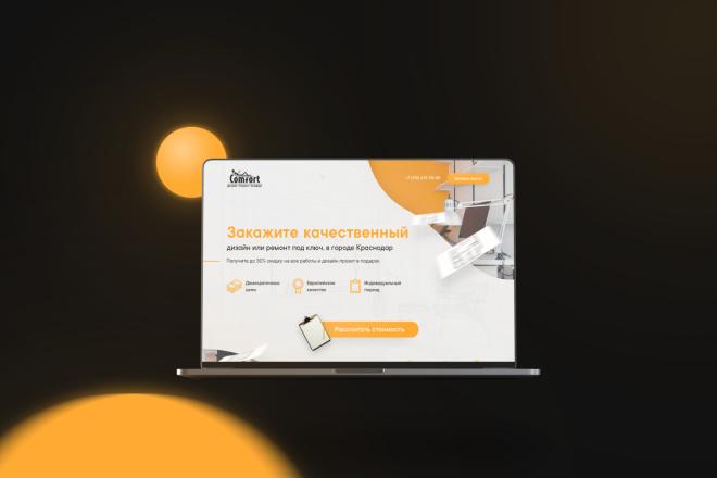 Landing page, создай свой уникальный стиль. 1 блок 2 - kwork.ru