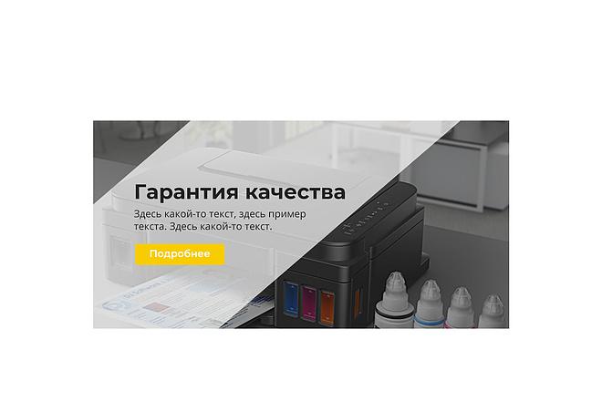 Сделаю красивый дизайн элемента сайта 68 - kwork.ru
