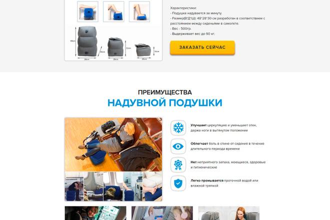 Сделаю продающий Лендинг для Вашего бизнеса 5 - kwork.ru