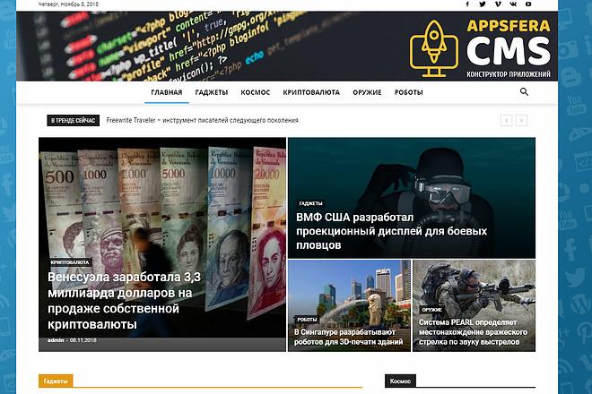 Создам автонаполняемый сайт на WordPress, Pro-шаблон в подарок 7 - kwork.ru
