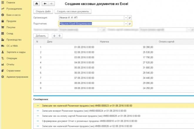 Напишу обработку или отчет 1C 30 - kwork.ru