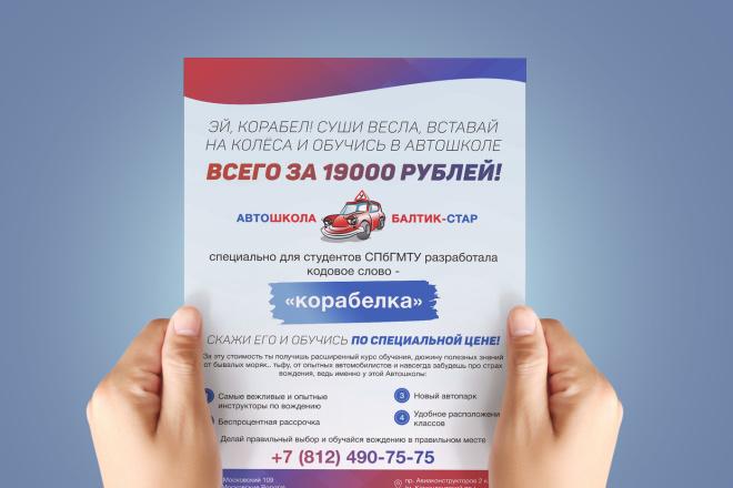 Дизайн листовки, флаера. Премиум дизайн листовка 83 - kwork.ru