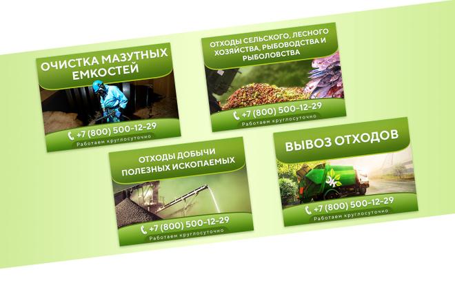Создам 3 уникальных рекламных баннера 24 - kwork.ru