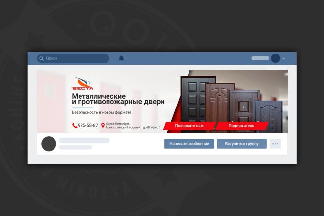 Оформление сообщества в вк 97 - kwork.ru