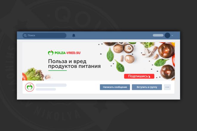 Оформление сообщества в вк 93 - kwork.ru