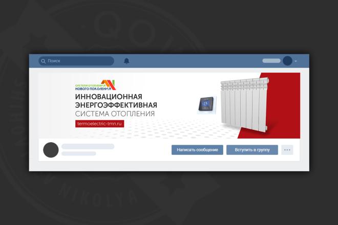 Оформление сообщества в вк 91 - kwork.ru