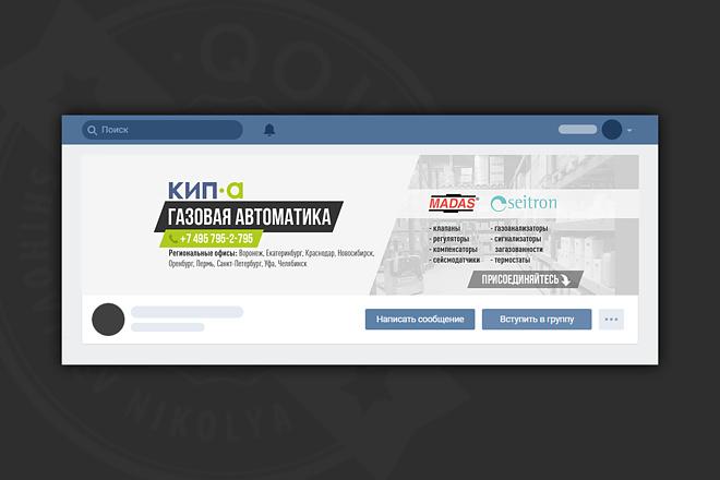 Оформление сообщества в вк 90 - kwork.ru