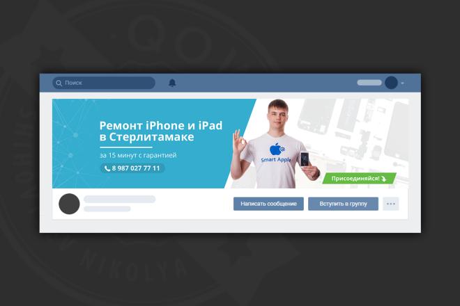 Оформление сообщества в вк 89 - kwork.ru