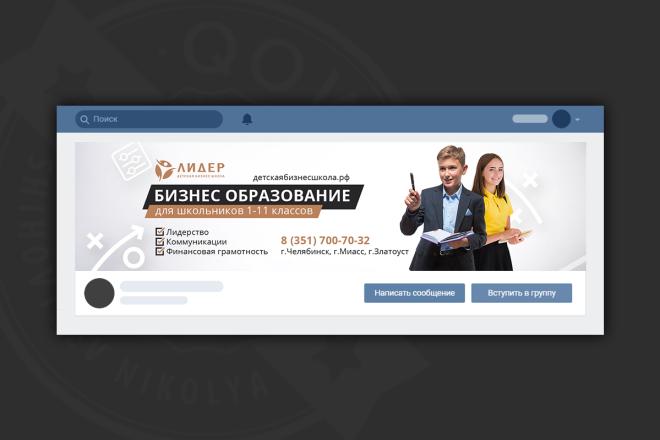 Оформление сообщества в вк 86 - kwork.ru