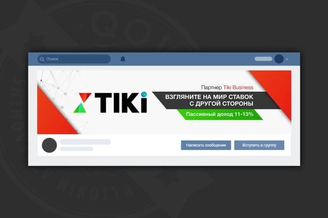 Оформление сообщества в вк 78 - kwork.ru