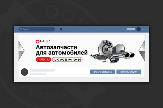 Оформление сообщества в вк 77 - kwork.ru
