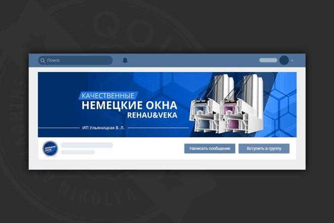 Оформление сообщества в вк 70 - kwork.ru