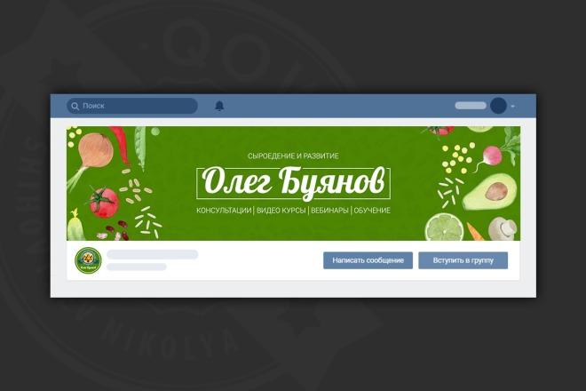 Оформление сообщества в вк 72 - kwork.ru
