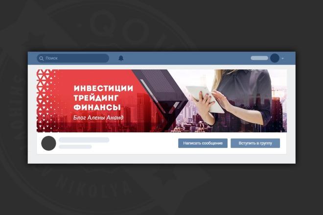 Оформление сообщества в вк 68 - kwork.ru