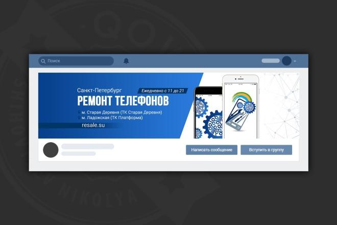 Оформление сообщества в вк 67 - kwork.ru