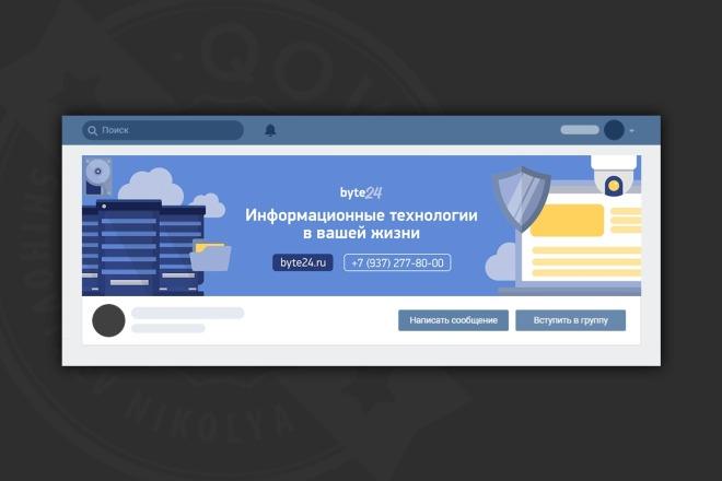 Оформление сообщества в вк 66 - kwork.ru