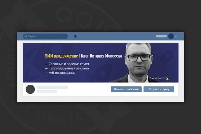 Оформление сообщества в вк 65 - kwork.ru