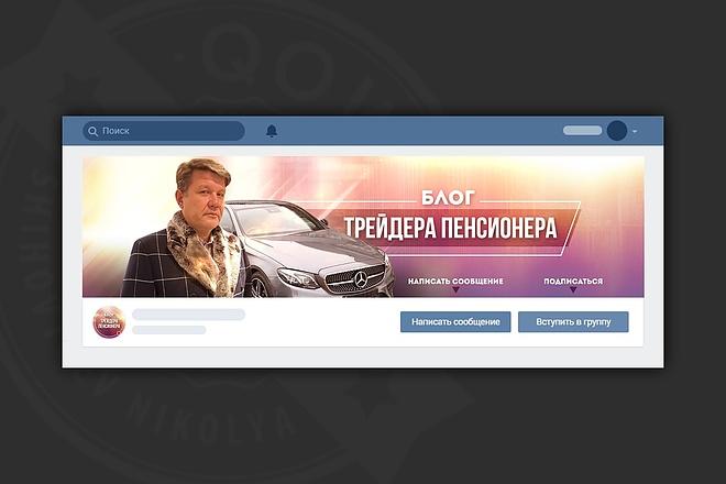 Оформление сообщества в вк 63 - kwork.ru