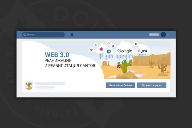Оформление сообщества в вк 60 - kwork.ru