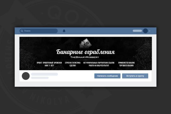 Оформление сообщества в вк 54 - kwork.ru