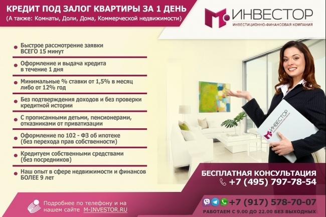 Сделаю дизайн листовок 1 - kwork.ru