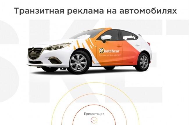 Презентация для бизнеса, грамотно, быстро 17 - kwork.ru