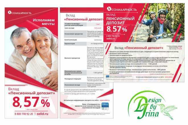 Дизайн листовки, флаера 57 - kwork.ru