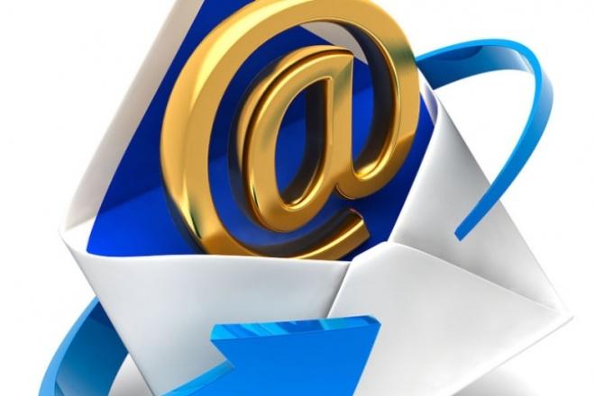 Программы для массовой Еmail рассылки 49 - kwork.ru