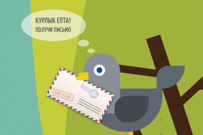 Программы для массовой Еmail рассылки 46 - kwork.ru