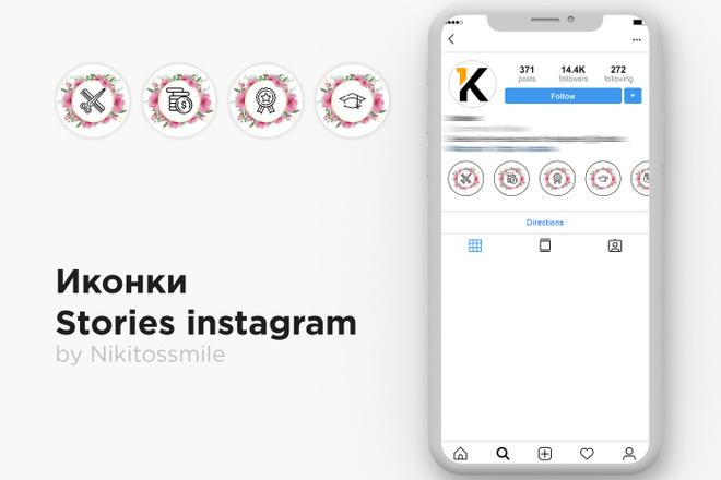 Сделаю 5 иконок сторис для инстаграма. Обложки для актуальных Stories 12 - kwork.ru