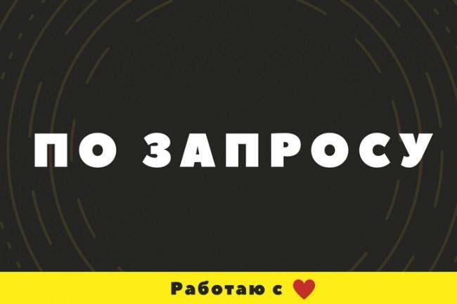 Доработка верстки и адаптация под мобильные устройства 63 - kwork.ru