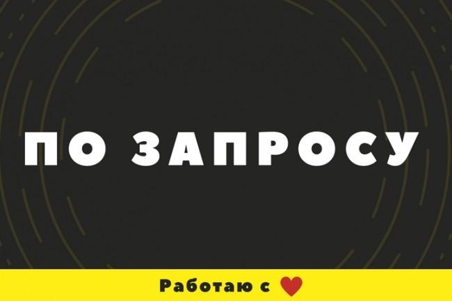 Доработка верстки и адаптация под мобильные устройства 62 - kwork.ru