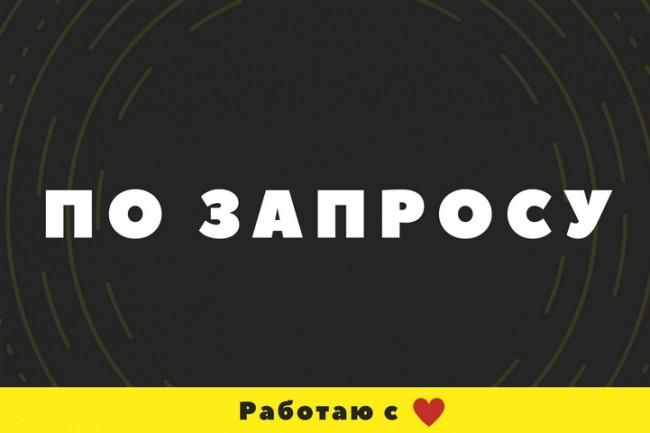 Доработка верстки и адаптация под мобильные устройства 60 - kwork.ru