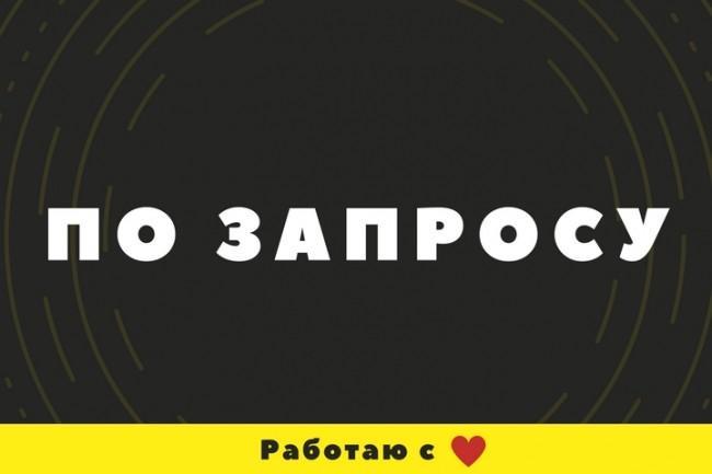 Доработка верстки и адаптация под мобильные устройства 59 - kwork.ru