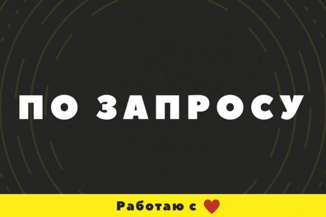 Доработка верстки и адаптация под мобильные устройства 58 - kwork.ru