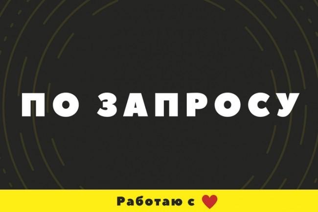 Доработка верстки и адаптация под мобильные устройства 56 - kwork.ru