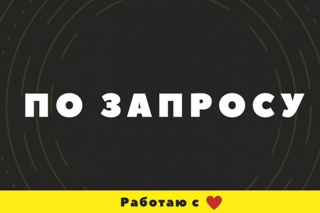 Доработка верстки и адаптация под мобильные устройства 47 - kwork.ru