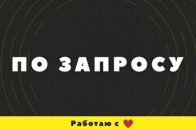 Доработка верстки и адаптация под мобильные устройства 48 - kwork.ru