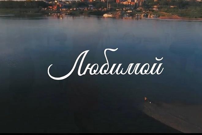 Создам видео поздравление на юбилей, свадьбу, день рождение, любой 7 - kwork.ru