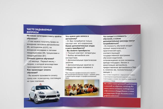 Дизайн листовки, флаера. Премиум дизайн листовка 72 - kwork.ru
