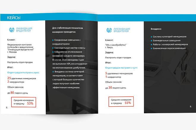 Разработаю Маркетинг Кит, для личных встреч и рассылки 31 - kwork.ru