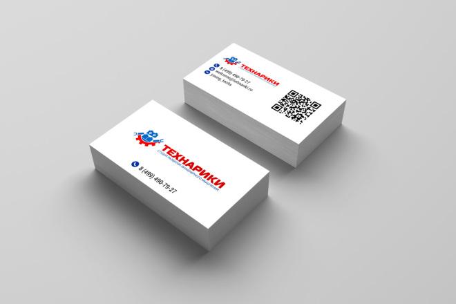 Сделаю 3 варианта визиток, готовых в печать 3 - kwork.ru