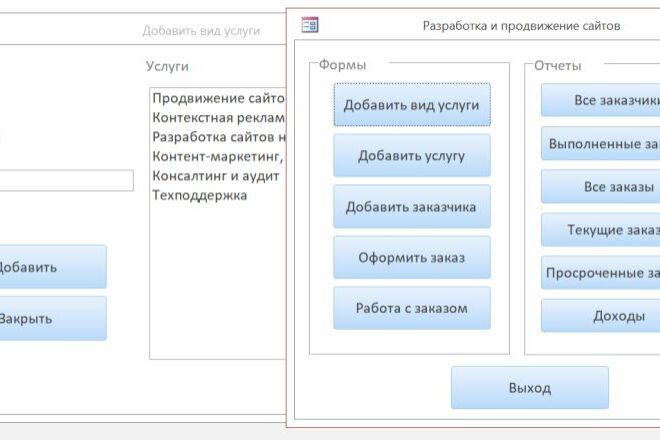 Создам базу в MS Access 8 - kwork.ru